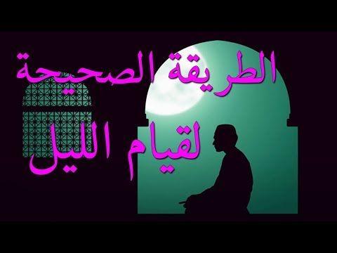 كيفية قيام الليل هذه هى الطريقة الصحيحة التى لايعرفها الكثيرين ويفوتهم الفضل العظيم Youtube Islam Facts Facts Movie Posters