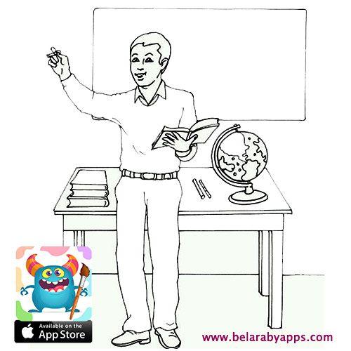 رسومات جاهزة للتلوين عن يوم المعلم العالمي صور يوم المعلم مرسومة جاهزة للطباعة بالعربي نتعلم Fall Preschool Male Sketch Free Printables