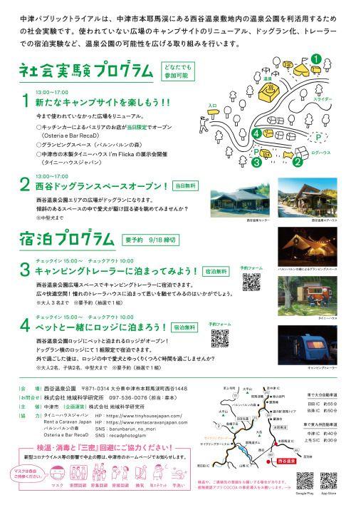 関越自動車道 花園インターから車で約20分 自然豊かな埼玉県の観光地 長瀞町の広大なファミリー向けのオートキャンプ場 バンガローなど宿泊施設も40棟以上と充実 女性専用ガールズテントサイト有 デイキャンプ ペット同伴のキャンプも可能 一部施設不可