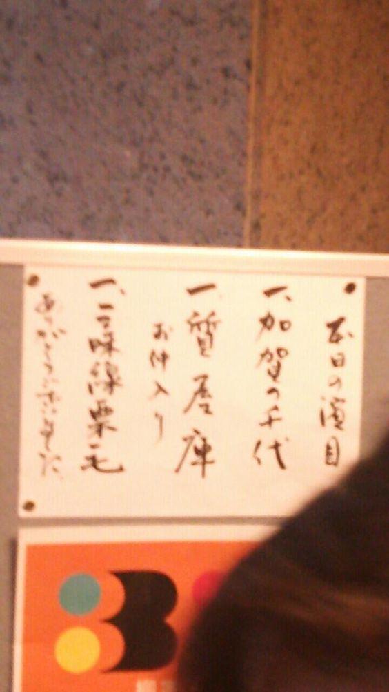 柳家三三独演会「三三五五四七」千秋楽  完走おめでとうございます!  by@zento3 140427