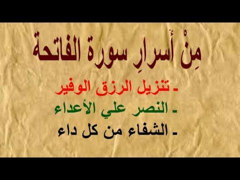 من أسرار سورة الفاتحة للرزق الوفير Youtube In 2021 Arabic Calligraphy