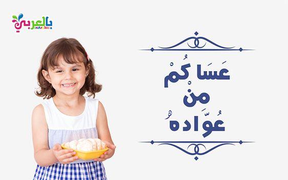 اجمل بطاقات عيدكم مبارك للتهنئة بالعيد عبارت تهنئة للعيد بالعربي نتعلم Home Decor Decals Home Decor Decor