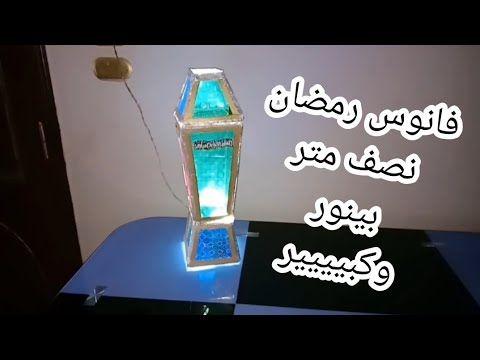 فانوس رمضان كبير جدا وبينور وبأقل تكلفه لاول مره علي اليوتيوب شوفي ومش هتخسري فانوس رمضان 2020 Youtube Make It Yourself Projects To Try Projects