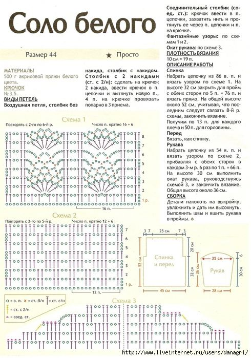 Crochetemoda: Blusas Brancas de Crochet 2