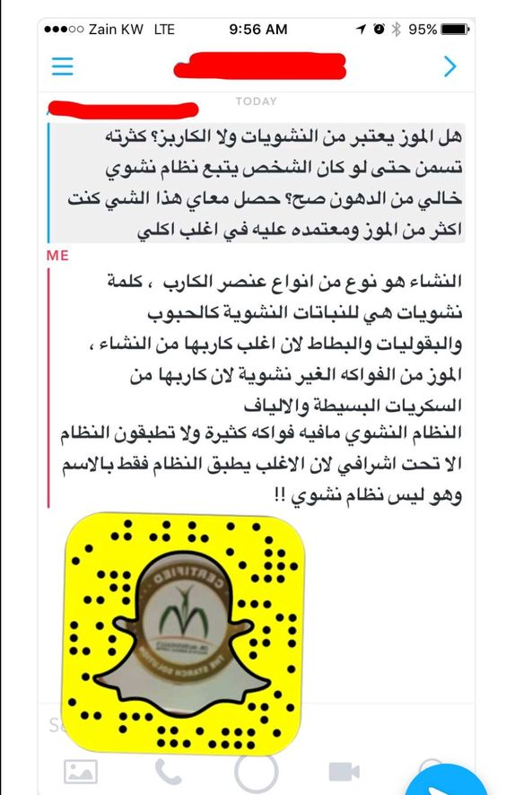Pin By Mm On سنابات طارق الجيران Snapchat Screenshot Snapchat Today