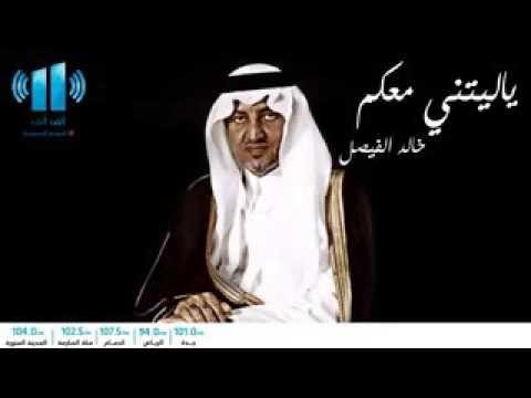 قصيدة الامير خالد الفيصل في الحد الجنوبي ياليتني معكم على الحد بزناد Youtube Youtube