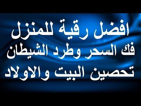 رقية شرعية للبيت والاطفال قوية جدا لحماية وتطهير المنزل Youtube Islamic Quotes Quran Islamic Love Quotes Book Qoutes