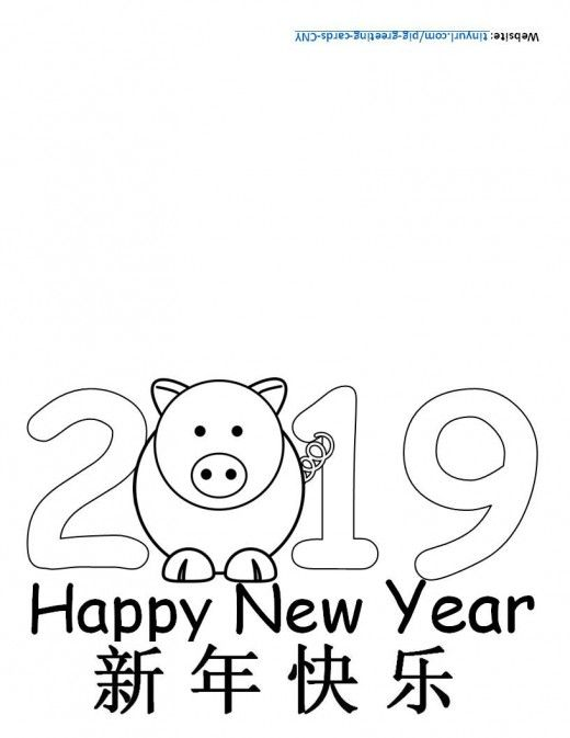 picture about Printable Kid Crafts named Printable Greeting Playing cards for Calendar year of the Pig: Baby Crafts for