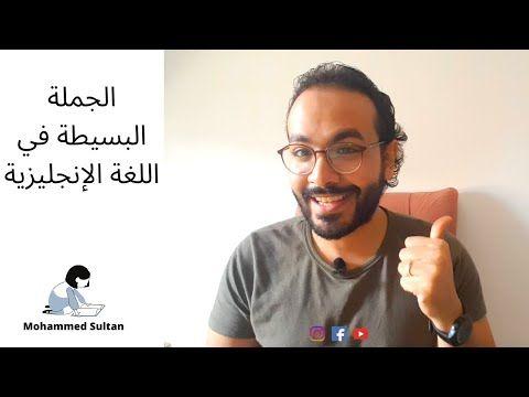 أنواع الجمل في اللغة الإنجليزية للمبتدئين الجملة البسيطة مع تدريبات Youtube Sultan Music