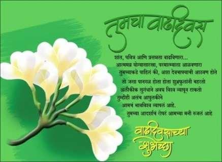 21 Ideas Birthday Wishes In Marathi For Mother Birthday