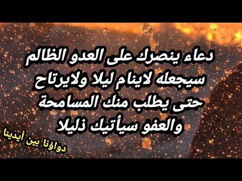 دعاء ينصرك على العدو الظالم سيجعله لاينام ليلا ولايرتاح حتى يطلب منك المسامحة والعفو سيأتيك ذليلا Youtube Muslim Fashion Outfits Islam Hadith Islam