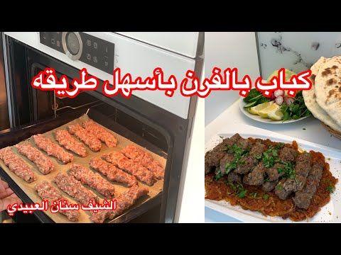 أسرع أكله كباب عروك بالفرن ب 25 دقيقه والتشيش بالملعقه من الشيف سنان العبيدي Sinan Salih Kebab Youtube Food Beef Meat