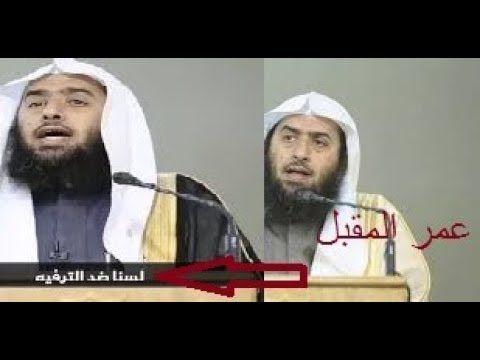 بسبب انتقاد هيئة الترفيه السلطات السعودية تعتقل الشيخ عمر المقبل Youtube Baseball Cards