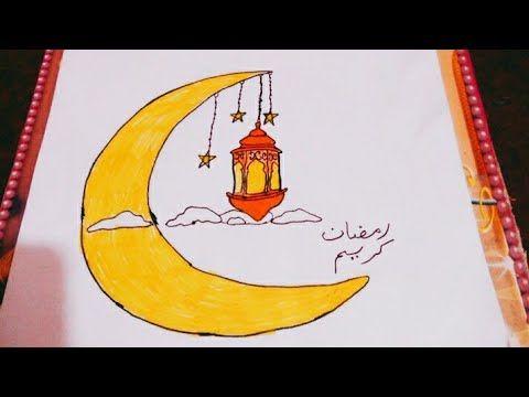 رسم هلال رمضان وفانوس Ramdan Moon And Lantern Drawing Youtube Lantern Drawing Drawings Lanterns