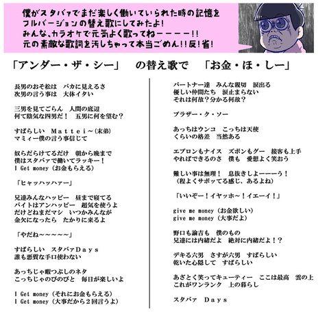 「六つ子「カラオケ来たよー!!」」/「はくまい」の漫画 [pixiv]