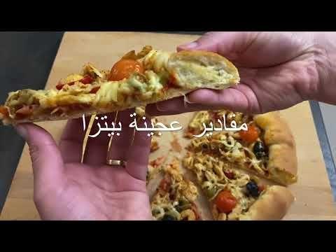Pin On Cuisine Ahlam