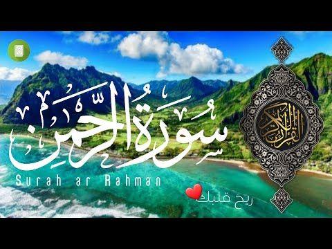 سورة الرحمن عروس القران اجمل صوت في القران الكريم Youtube Youtube Calm Artwork Quran