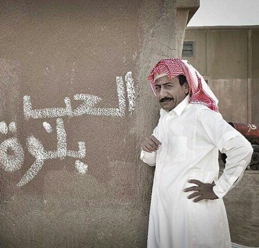 ناصر القصبي العاصوف Cute Memes Instagram Music Arab Artists