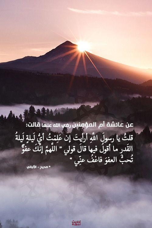 أحاديث نبوية عن أبي الدرداء عن الرسول صلي الله عليه وسلم Quran Quotes Verses Beautiful Arabic Words Ramadan