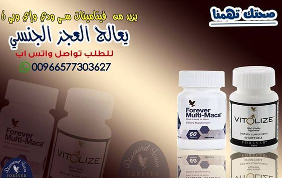 Pin By For Ever On Health Fitness Nutrition Forever Living Products Health Fitness Nutrition Multi Maca