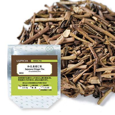 生姜のパワーを実感!ルピシアの「和生姜焙じ茶」で体を温めよう!