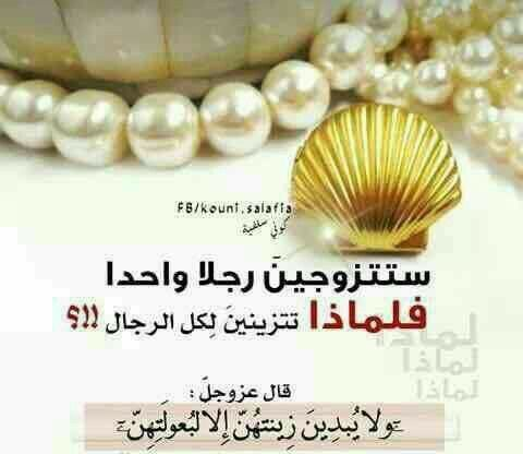 Pin By الحمدلله On اليك أختـــــــــــي الغالية Food Islam