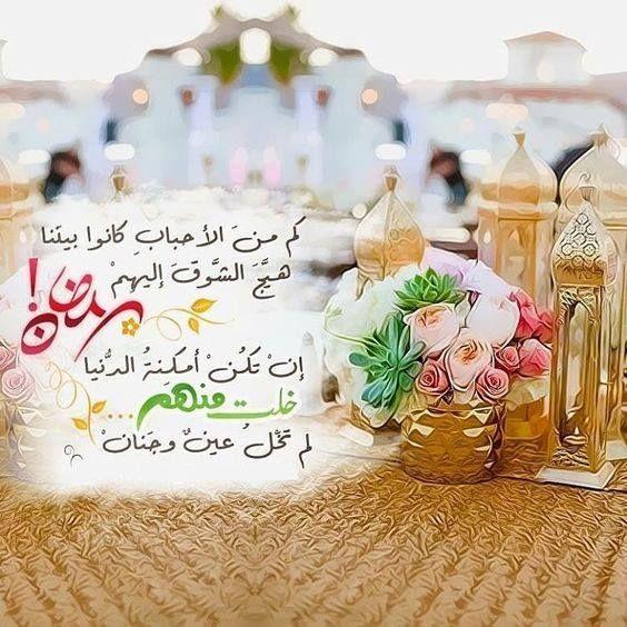 Pin By Meem On راحلون عنا Ramadan Decorations Ramadan Ramadan Kareem