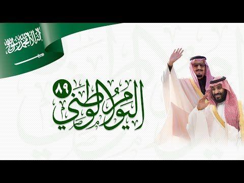 صورة شعار اليوم الوطني السعودي 89 اليوم الوطني 1441 2019 مجلة رجيم Projects To Try National Day Day