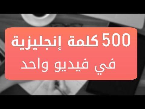 أهم 500 كلمة انجليزية للمبتدئين 500 جملة في فيديو واحد Youtube Language English Lockscreen