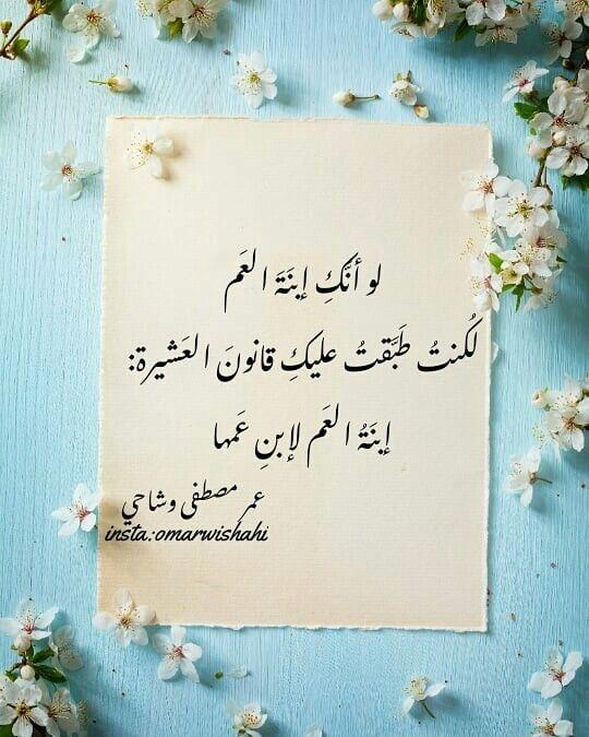 بين الحبيب والمحبوب رسالة لتطبيق قانون العشيرة إبنة العم لإبن عمها Holy Quran Special Words Postive Quotes