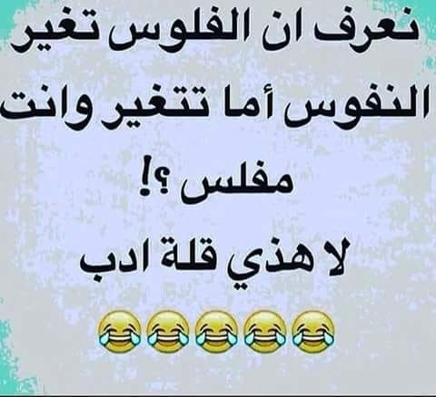 Pin By Batoul Alamiddine On نكت Funny Quotes Funny Arabic Quotes Quotes