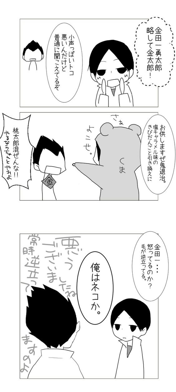 Haikyuu Seijyou