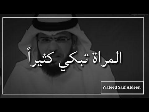 الشيخ وسيم يوسف المراة تبكي كثيرا Youtube Doua