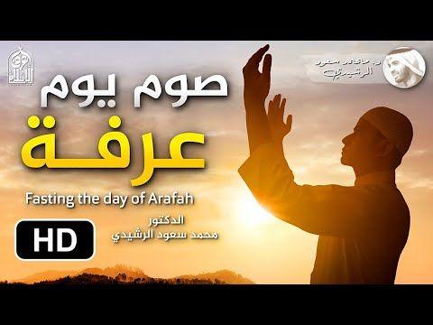 فضل صيام يوم عرفة الدكتور محمد سعود الرشيدي Youtube Okay Gesture Movie Posters Day
