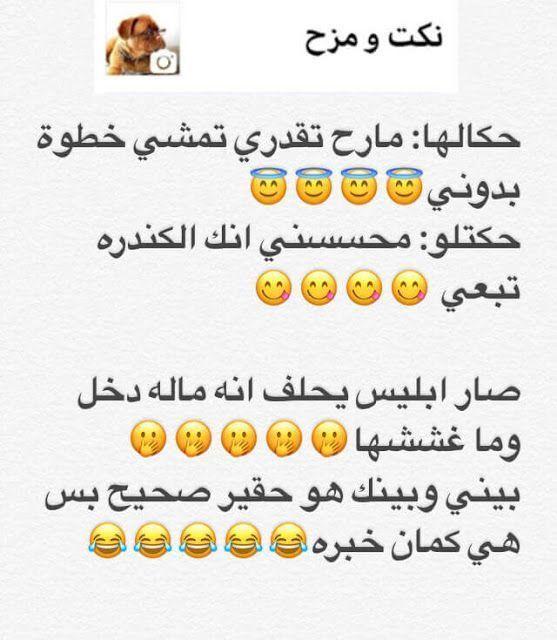 نكت سافلة مضحكة جدا اقوي نكت قليلة الأدب فوتوجرافر Funny Arabic Quotes Arabic Jokes Jokes