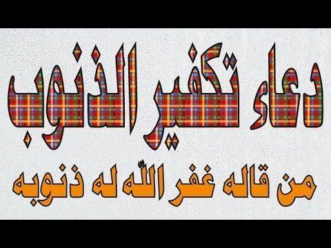 أدعية لتغفير الذنوب وطلب التوبة من الله Allah