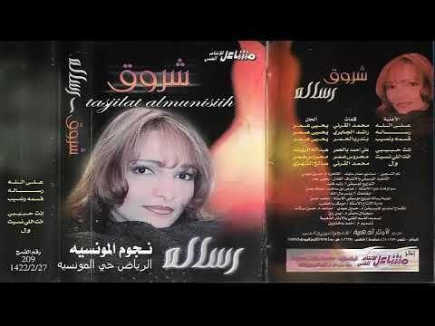 شروق محمدعلي الله النسخه الاصليه البوم الرساله Incoming Call Screenshot Movie Posters Incoming Call