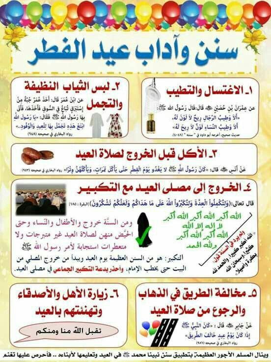 Pin By Nor Elhoda On رمضان مبارك Quotes Comics
