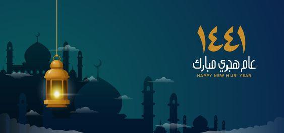 Happy New Hijri Year 1441 Islamic New Year Background Design Holy Great Mosque Hijri Year Happy Islamic New Year Islamic New Year