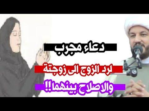 دعاء مجرب لرد الزوج لزوجته والاصلاح والمحبة بينهما Youtube In 2020 Islam Youtube Incoming Call Screenshot