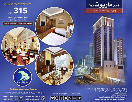فنادق حجوزات مكة المكرمة فنادق مكة الحرم المكي إجازة عودة العمرة العمرة الزيارة عروض فندقية عروض مخفضة غرف أجنحة In 2020 Best Hotels Tourism Hotel Offers
