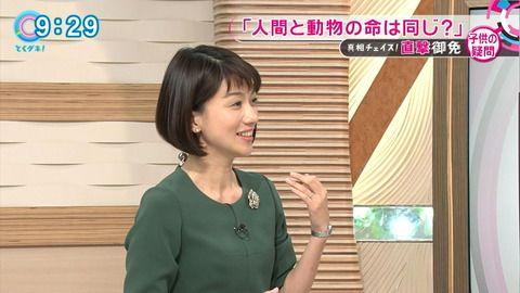 梅津弥英子 とくダネ! 14/11/17:女子アナキャプでも貼っておく ...