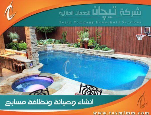 شركة انشاء مسابح بالمدينة المنورة مع التنظيف و صيانة المسابح Swimming Pools Pool Swimming
