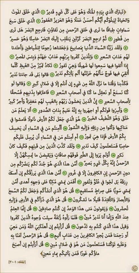 سورة الملك في بطاقة واحدة Beautiful Arabic Words Quran Arabic Islamic Quotes Wallpaper