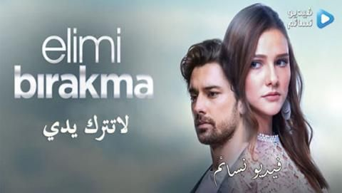 Pin By Rula Shahin On Turkish Series In Arabic Incoming Call Incoming Call Screenshot Juju