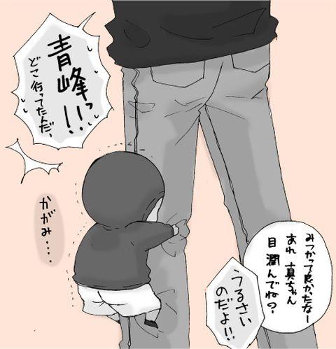 「【緑+】火神くん家の青峰くん 5」/「ゼロニ」の漫画 [pixiv]