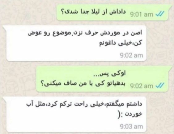 Pin By Negin Firuzy On Funny In 2020 Funny Texts Farsi Quotes Quotes