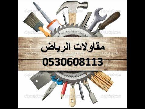 مقاولات عامه في الرياض Youtube Convenience Store Convenience Store Products Convenience