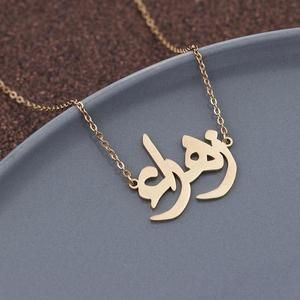 Personalized Arabic Name Necklace On Sale Arabic Necklace Gift Necklace Arabic Jewelry