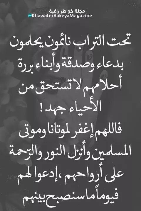 اللهم ارحم جميع موتى المسلمين يا رب Places To Visit Arabic Calligraphy